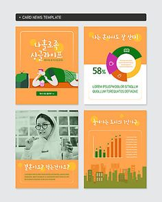 이미지포털 아이클릭아트 Event Design, Color Combinations, Editorial, Banner, Social Media, News, Book, Cover, Instagram Posts