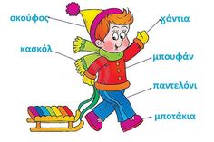 I pareoula tou Nip-igoum Learn Greek, Greek Language, Greek Alphabet, Pre Writing, Mothers Day Crafts, Preschool Activities, Classroom, Teaching, Education