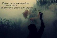 Ψαξε ψαξε.... Wisdom Quotes, Life Quotes, Favorite Quotes, Best Quotes, Like A Sir, Greek Words, Greek Quotes, Love People, Inspirational Quotes