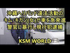 【KSM】沖縄ヘリパッドの違法抗議活動 在日の左翼活動家キム・キガンが警官に暴行し現行犯逮捕