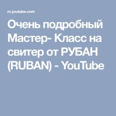 Очень подробный Мастер- Класс на свитер от РУБАН (RUBAN) - YouTube