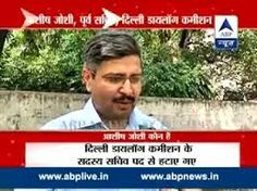 Ashish Joshi Trending on TrendsToday App #Twitter (India) The allegations against Rajendra Kumar were raised by Ashish Joshi, member Secy, Delhi dialogue Commission: CBI #allegations #RajendraKumar #AshishJoshi #Delhi #dialogueCommission #CBI Get App: http://trendstoday.co/install.html