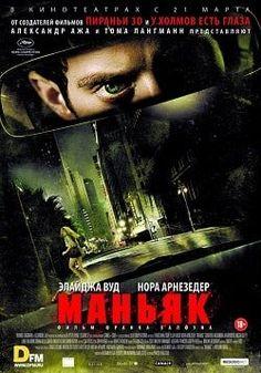 Маньяк (2012) смотреть онлайн