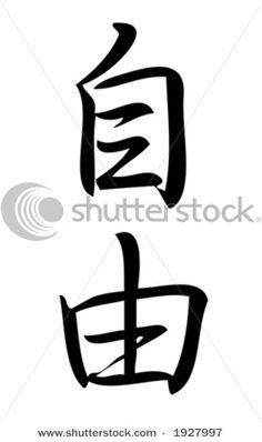 "A second style of Kanji for my next tattoo - means ""Liberty"" or ""Freedom"""
