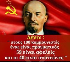 Karl Marx Philosophy, Funny Greek Quotes, Unique Quotes, Food For Thought, Good Times, Politics, Wisdom, Communism, Thoughts