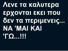 Funny Greek, Greek Quotes, True Words, Funny Images, Sarcasm, Just In Case, Me Quotes, Laughter, Jokes
