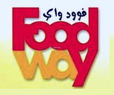 FoodWay, Islamabad. (www.paktive.com/FoodWay_299WA21.html)
