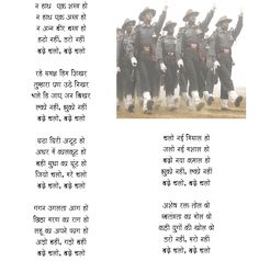 Patriotic Songs For Kids, Patriotic Poems, Hindi Poems For Kids, Kids Poems, Poem On Republic Day, Poem Quotes, Hindi Quotes, Poem On Independence Day, Freedom Poems