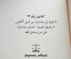Rules Quotes, Mood Quotes, Positive Quotes, Laws Of Life, Arabic Poetry, Life Rules, Funny Comments, Arabic Love Quotes, Sweet Words
