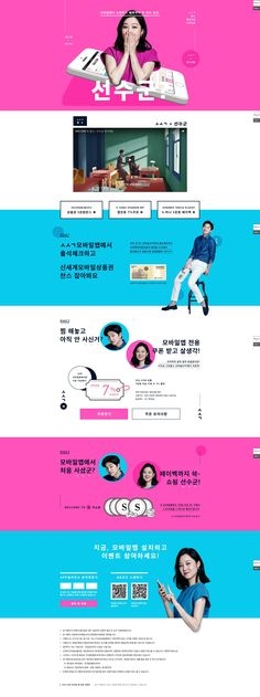Event Landing Page, Event Page, Web Design, Site Design, Event Banner, Web Banner, Editorial Layout, Editorial Design, Korea Design