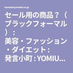 セール用の商品?(ブラックフォーマル) : 美容・ファッション・ダイエット : 発言小町 : YOMIURI ONLINE(読売新聞)