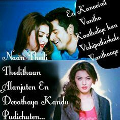 En Kanaivil Vantha Kaathaliye👧 Kan Vizhipathirkule Vanthaaye👫 Tamil Songs Lyrics, Love Songs Lyrics, Lyric Quotes, Music Lyrics, First Love Quotes, Love Of My Life, My Love, Sweet Quotes, Film Awards
