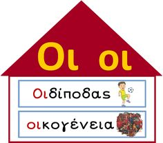 Special Needs, Ancient Greek, Classroom, Letters, Education, School, Babies, Class Room, Babys