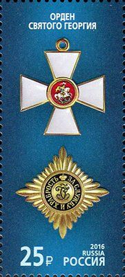 Stamp: Order of St. George (Russia) (State awards of the Russian Federation) Mi:RU 2279