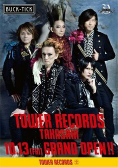 Rock Posters, Tower Records, Visual Kei, Ticks, Rock Bands, Goth, Japanese, Website, News