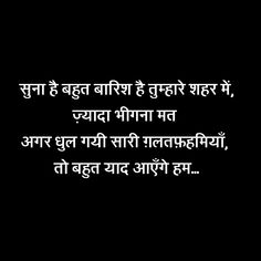 For u my friend who is ignore me this way that u can't realize. But one day you will be realized. Poetry Quotes, Wisdom Quotes, Me Quotes, Qoutes, Dream Quotes, Crush Quotes, Gulzar Quotes, Zindagi Quotes, Islamic Inspirational Quotes