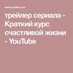 трейлер сериала - Краткий курс счастливой жизни - YouTube