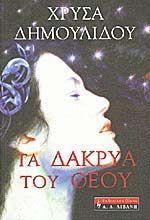Τα δάκρυα του Θεού.. Love Book, My Books, Reading, Greek, Movies, Word Reading, Greek Language, Films, Reading Books