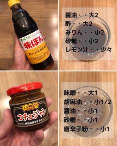 日々の時短・節約簡単レシピ配信中さんはInstagramを利用しています:「あると思ってた調味料が無かったり、たまに使いたいけど買うほどでもない。  そんな時に、家にある調味料を使って代用できる手作り調味料レシピです✨  100%本物と同じ味とまではいきませんが、十分代わりになると思います😊   コチュジャンは唐辛子粉がなけ…」 Asian Cooking, Fun Cooking, Cooking Recipes, Tasty Dishes, Food Dishes, Japenese Food, Food For Eyes, Minced Meat Recipe, Kale Recipes