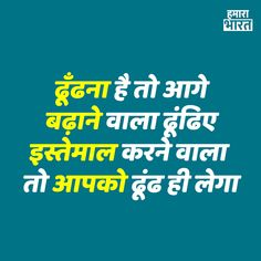 Best Hindi Quotes , Motivational Pack ,Hindi Quotes on Life Hindi Quotes On Life, Life Quotes, Knowledge Quotes, Mobile Wallpaper, Motivational, Art, Quotes About Life, Art Background, Quote Life