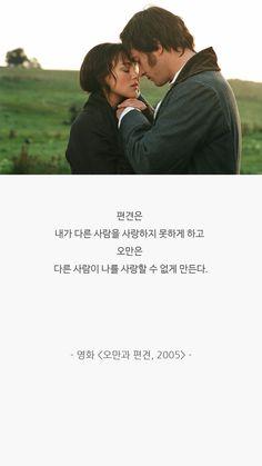 세상을 즐겁게 피키캐스트 Drama Quotes, Wise Quotes, Movie Quotes, Famous Quotes, Book Quotes, Words Quotes, Inspirational Quotes, Sayings, Korean Text