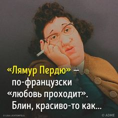 Лямур Пердю