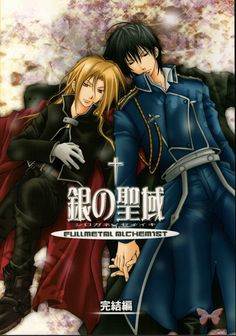 Fullmetal Alchemist BL Doujinshi - ENGLISH Translated Silver Sanctuary Concluding Volume (Roy x Ed)