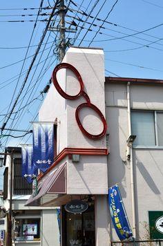 Optical shop sign in japan. hubby's future optometry of Front Door Design, Shop Front Design, Store Design, Optometry Office, Eyeglass Stores, Shop Facade, Optical Shop, Store Interiors, Shop Fronts