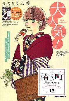 Tsubaki-chou Lonely Planet 13 - Read Tsubaki-chou Lonely Planet 13 Online - Page 2