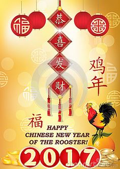 Chinese New Year of the Rooster, 2017 - greeting card. Text: Year of the Rooster; Congratulations and Prosperity! Contains paper lanterns, Tassel golden ingots, money.