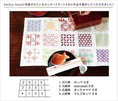 文様並びが楽しい 日本の伝統色でつづるクロスステッチの会