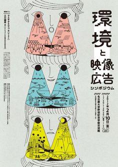 "gurafiku: "" Japanese Poster: Image and Environment. Masao Shirasawa. 2012 """