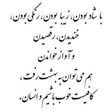 سخن اهل دل وقتي انسان آرامش را در خود نيابد جستجوي آن در جا Comedian Quotes Beautiful Quran Quotes Bio Quotes