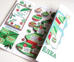 Лэпбук о новогодней елке - Развиваем наших деток - Babyblog.ru