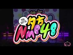 夕方 NMB48 ( You Gotta NMB48 ) #08 2016 02 11 part 1
