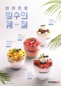 Food Poster Design, Food Menu Design, Drink Menu, Food And Drink, Food Catalog, Cafe Posters, Menu Layout, Bingsu, Food Banner