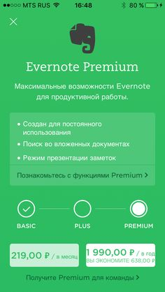 iOS: Evernote