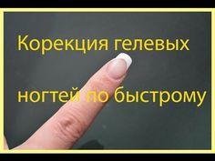 самая быстрая корекция гелевых ногтей как делают корекцию ногтей в салонах быстро - YouTube