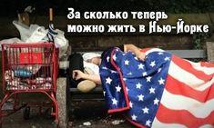 За сколько теперь можно жить в Нью-Йорке Stock Market, America, Marketing, Game, Usa, Gaming, Games