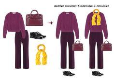 Сочетание фиолетового, сливового и желтого