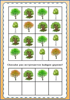 Стiна Ecology, Stencil, Worksheets, Diy And Crafts, Teaching, Plants, Workout Schedule, Maths, Spy