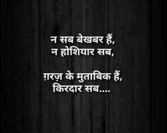 Insaan ko Jab kaam padta h tbhi raabta rakhta h Poet Quotes, King Quotes, Words Quotes, Hindi Quotes On Life, Life Lesson Quotes, Hindi Words, Gentleman Quotes, Gulzar Quotes, Zindagi Quotes