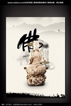 中国风佛文化海报之莲座观音