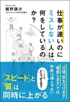 仕事が速いのにミスしない人の仕事術 「質」と「スピード」は同時に上がる | ダ・ヴィンチニュース Best Books To Read, Books To Read Online, Good Books, Changing Jobs, Japanese Poster, Read Later, Web Banner, Book Lists, Self Help