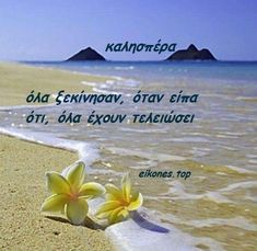 Greek Quotes, Oras, Good Morning, Hair Beauty, Wisdom, Outdoor, Night, Proverbs Quotes, Buen Dia