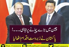Mass destruction in China … Pakistan took strong action
