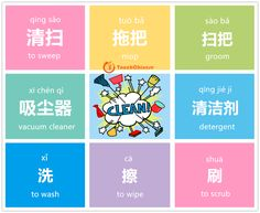 Words about #Clean #Chinese  打扫卫生啦! 我不喜欢打扫厕所,你呢?