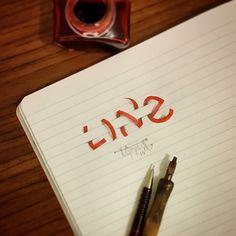 3d calligraphie et le lettrage de Tolga Girgin - 20