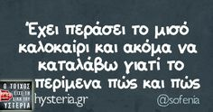 Click this image to show the full-size version. Funny Status Quotes, Funny Memes, Jokes, It's Funny, Funny Stuff, Favorite Quotes, Best Quotes, Funny Greek, Try Not To Laugh