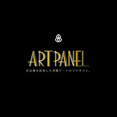 ART PANEL 京友禅を活用した空間アートのプロダクト。